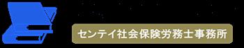 札幌のセンテイ社会保険労務士事務所