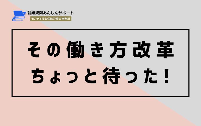 その働き方改革ちょっと待った-札幌のセンテイ社会保険労務士事務所