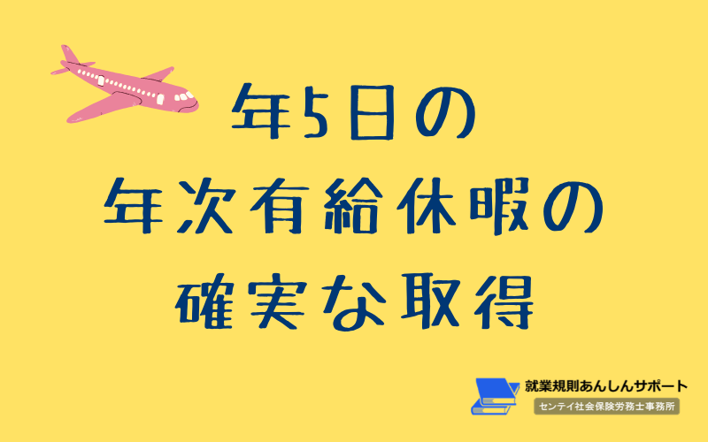 年5日の年次有給休暇の確実な取得-札幌のセンテイ社会保険労務士事務所