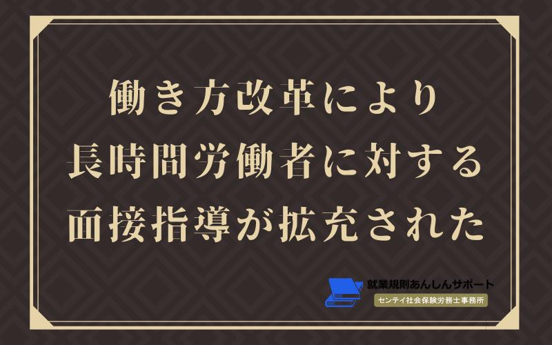 働き方改革により長時間労働者に対する面接指導が拡充された
